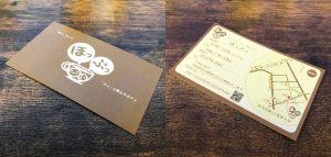 cafehoppu_card