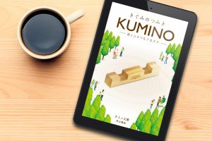 きぐみのつみき KUMINO Kindle表紙デザイン