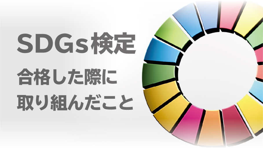 SDGs検定